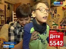 Тимур Симаков лет детский церебральный паралич требуется  Тимур Симаков 7 лет детский церебральный паралич требуется курсовое лечение 97 585 руб