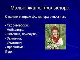 Детский фольклор Курсовая работа п бесплатно Что такое детский фольклор реферат