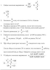 Контрольная работа по теме Нахождение числа по его дроби класс