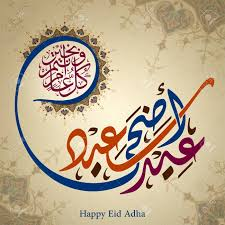 Calligraphy Background Design Eid Adha Arabic Calligraphy For Islamic Greeting Background Design