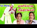 rudra tamil movie bhagyaraj online dating