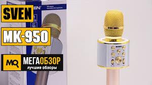 Обзор <b>SVEN MK</b>-<b>950</b>. Многофункциональный <b>микрофон</b> для ...