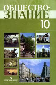 Леонид Боголюбов Учебник по Обществознанию Профильный уровень  Учебник по Обществознанию Профильный уровень 10 класс