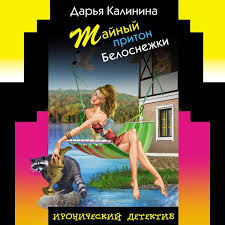 <b>Дарья Калинина</b>, <b>Тайный притон</b> Белоснежки– слушать онлайн ...