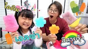 แก้ร้อน! เจ้าหญิงแอเรียล ทำไอติมเอลซ่า! สีสายรุ้ง | แม่ปูเป้ เฌอแตม Tam  Story - YouTube