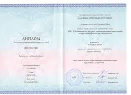 КГКУ Детский дом  Диплом о профессиональной переподготовки и присвоении квалификации Педагог психолог