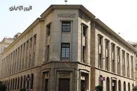 موعد بداية عمل البنوك المصرية بعد نهاية إجازة عيد الأضحى المبارك 2021 -  اليوم الإخباري
