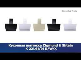 вытяжка zigmund shtain k 005 41 b черный