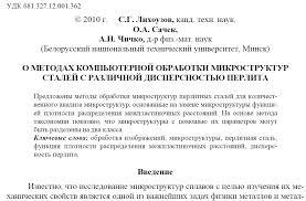 Правила для авторов Научный журнал Информатика и системы  Пример оформления начала статьи