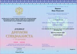 Апостиль на диплом москва министерство образования