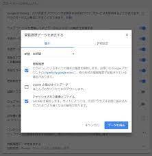 Chrome キャッシュ クリア