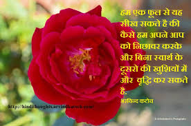 Beautiful Flowers Quotes In Hindi