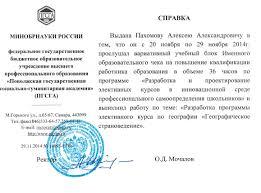 Курсовая подготовка Сайт учителя географии Пахомова Алексея  Справка №2
