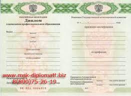 Купить диплом в Красноярске Дипломы и Аттестаты mskdiplomat ru diplom ptu 2011 2014 купить в Красноярске