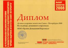 Лучшее кадровое агентство по подбору домашнего персонала лучшее кадровое агентство Санкт Петербурга диплом 2008