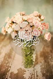 7 bismillah iphone wallpapers deeniaurat
