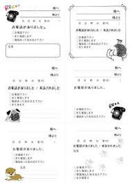 電話メモ伝言メモ 豊富なデザイン 使い方いろいろ Naver まとめ