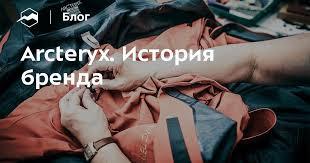 <b>Arcteryx</b>. История бренда — Блог «Спорт-Марафон»
