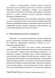 Декан НН Операционная инвестиционная и финансовая деятельность  Страница 6 Операционная финансовая деятельность