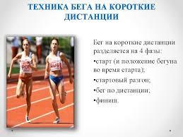 Легкая атлетика в системе физического воспитания школьников Назад