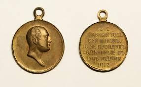 Отечественная война года Нагрудная медаль В память столетия Отечественной войны 1812 года