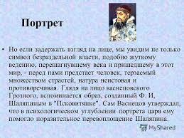 Презентация на тему Картина Васнецова Иван Грозный Доклад По  3 Портрет