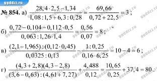 ГДЗ по математике класс Зубарева И И Мордкович А Г §  ГДЗ по математике 5 класс Зубарева И И Мордкович А Г § 46 Деление десятичной дроби на десятичную дробь Задача №854