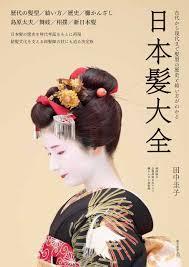 日本髪大全 古代から現代までの髪型の歴史と結い方がわかる 田中 圭子