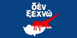 Αποτέλεσμα εικόνας για δεν ξεχνω κυπρος