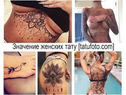 значение женских тату что значат тату для девушек смысл история