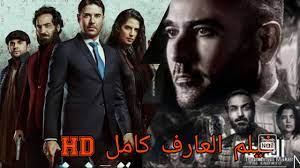 فيلم العارف كامل بجد وحصرى بطولة احمد عز #العارف - YouTube