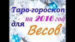Гороскоп весы и овен на 2016 год