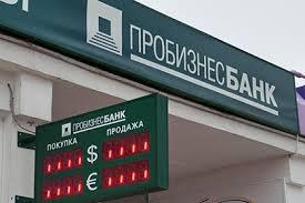 Череповчане пострадали от потери лицензии АКБ Пробизнесбанк