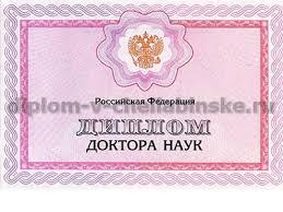 Купить диплом доктора наук в Челябинске Настоящий ГОЗНАК купить диплом доктора наук с приложением 2006 год н в