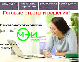 Курсовые работы на заказ заказать курсовую работу ⋆ ООО Знание  Работы МЭИ
