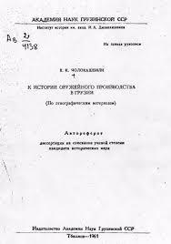 Автореферат диссертации К истории оружейного производства в  click for enlarge 901 x 1280 112 8 kb
