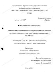 Диссертация на тему Лингвокультурологический анализ  Диссертация и автореферат на тему Лингвокультурологический анализ фразеологических единиц с числовым компонентом в русском языке