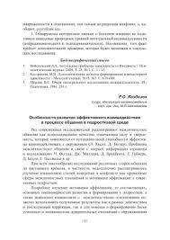 Отчет по практике в ФСКН Проект файл Особенности развития эффективного взаимодействия в