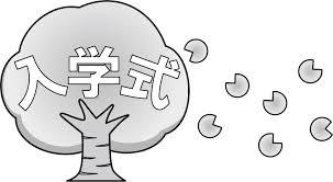 イラストポップ 学校のイラスト 入学式no17桜の木と入学式の文字の無料素材