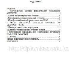 Курсовая финансовая отчетность казахстанской компании в Алматы  Курсовая финансовая отчетность казахстанской компании фотография