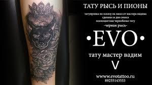 татуировка рысь и пионы студия татуировки и пирсинга Evo