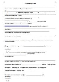 Доверенность на получение посылки скачать образец бланк Пример  Образец доверенности на получение посылки