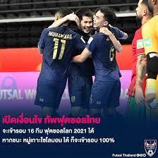 Futsal Thailand - ฟุตซอลไทยแลนด์ - #FutsalThailand #News เงื่อนไข ฟุตซอลไทย  จะเข้ารอบ 16 ทีม ฟุตซอลโลก 2021 ฟุตซอลโลก 2021 ที่ ลิทัวเนีย เป็นเจ้าภาพ  เดินทางมาถึงเกมนัดสุดท้ายรอบแรก ของ ทั้ง 6 กลุ่มแล้ว โดยรอบแบ่งกลุ่ม  จะคัดเอา ทีมแชมป์ และ ทีมรองแชมป์ ...