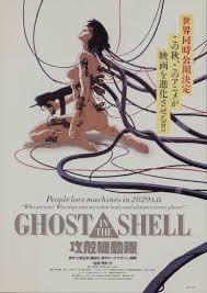 Призрак в доспехах (аниме, 1995) — Википедия