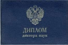 Диссертации Услуги в Астана kz Диссертации на заказ от 39 000 тенге Высокое качество Быстрые сроки