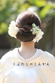 和装髪型白無垢から色打掛へ 結婚式 和装 髪型結婚式 ドレス
