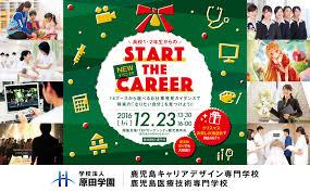 高12向けnewイベント 学校法人原田学園鹿児島キャリア