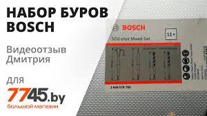 <b>Набор</b> буров 9 штук и 2 <b>зубила SDS</b>-<b>plus</b> BOSCH Mixed Set ...