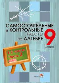 и контрольные работы по алгебре класс в ч Ч  Самостоятельные и контрольные работы по алгебре 9 класс в 2 ч Ч 2