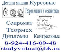 Контрольные работы на заказ по электротехнике Омск объявление  Контрольные работы на заказ по электротехнике